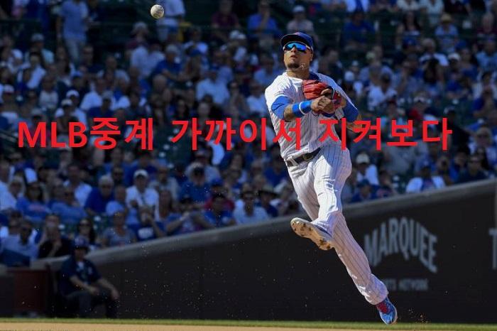 MLB중계
