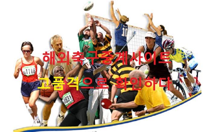 해외축구중계사이트